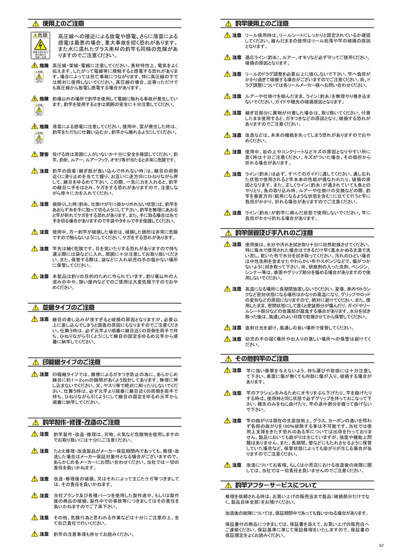 Justace_2011a_page0052